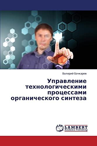 Upravlenie Tekhnologicheskimi Protsessami Organicheskogo Sinteza: Valeriy Bochkarev