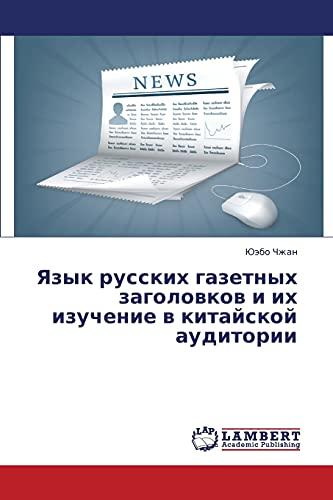 9783659398421: Yazyk russkikh gazetnykh zagolovkov i ikh izuchenie v kitayskoy auditorii (Russian Edition)
