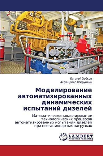 Modelirovanie Avtomatizirovannykh Dinamicheskikh Ispytaniy Dizeley: Evgeniy Zubkov