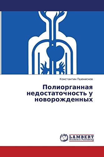 Poliorgannaya Nedostatochnost U Novorozhdennykh (Paperback): Pshenisnov Konstantin