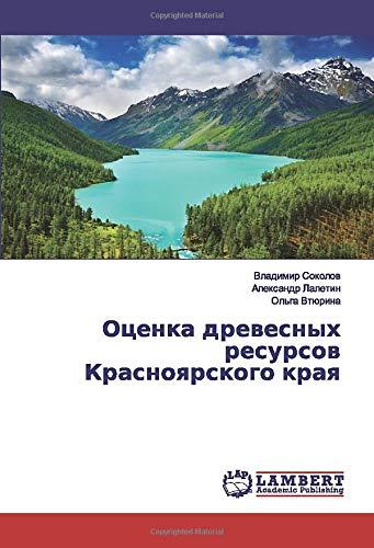 Ocenka drevesnyh resursov Krasnoyarskogo kraya: Sokolov, Vladimir; Laletin,