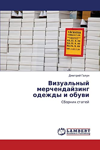 Vizualnyy Merchendayzing Odezhdy I Obuvi: Dmitriy Galun