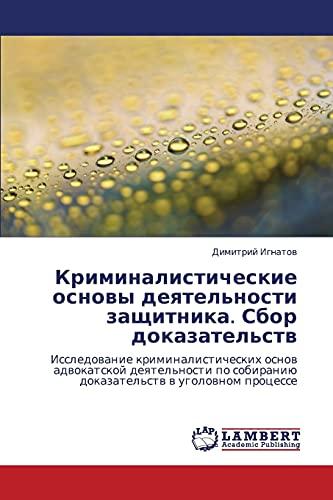 Kriminalisticheskie Osnovy Deyatelnosti Zashchitnika. Sbor Dokazatelstv: Dimitriy Ignatov