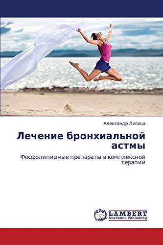 9783659412660: Lechenie bronkhial'noy astmy: Fosfolipidnye preparaty v kompleksnoy terapii (Russian Edition)