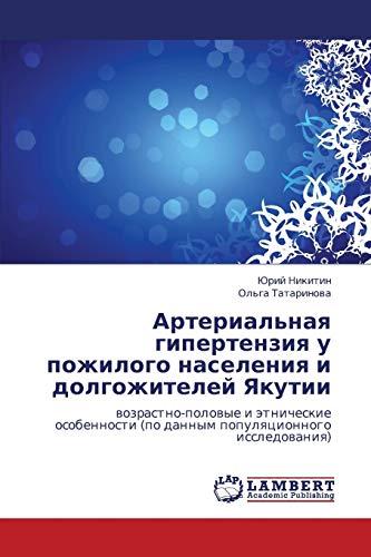 Arterial'naya Gipertenziya U Pozhilogo Naseleniya I Dolgozhiteley Yakutii (Paperback): Nikitin ...