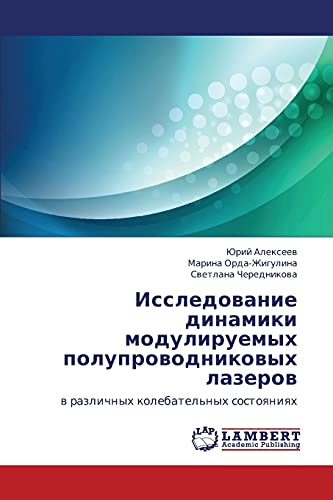 Issledovanie Dinamiki Moduliruemykh Poluprovodnikovykh Lazerov: Yuriy Alekseev