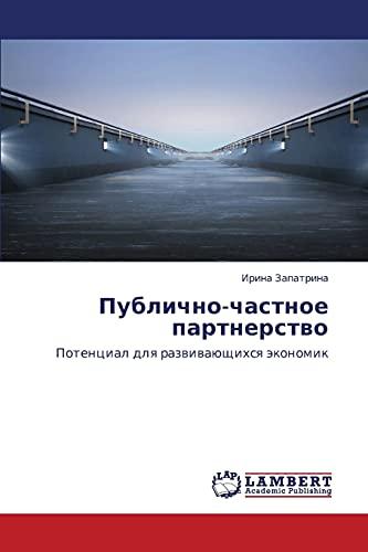 Publichno-Chastnoe Partnerstvo: Irina Zapatrina