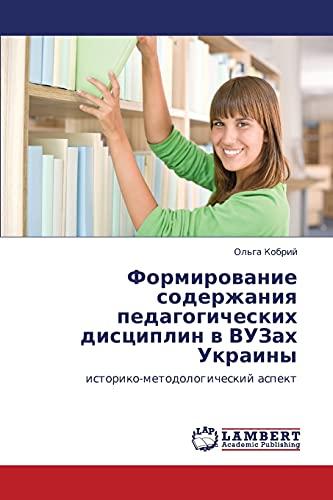Formirovanie Soderzhaniya Pedagogicheskikh Distsiplin V Vuzakh Ukrainy: Ol'ga Kobriy