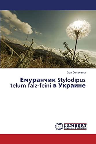 Emuranchik Stylodipus telum falz-feini v Ukraine: Zoya Seljunina