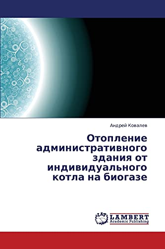 9783659431654: Otoplenie administrativnogo zdaniya ot individual'nogo kotla na biogaze (Russian Edition)