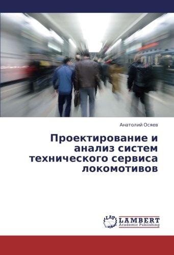 9783659434860: Proektirovanie i analiz sistem tehnicheskogo servisa lokomotivov