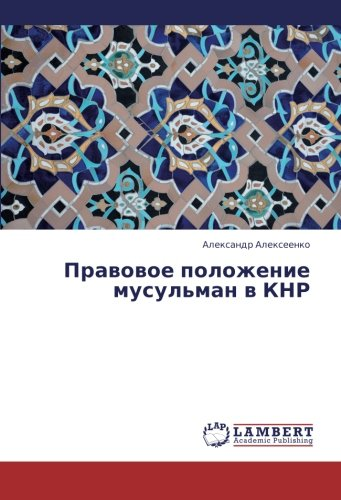 Pravovoe polozhenie musul'man v KNR: Alekseenko, Aleksandr