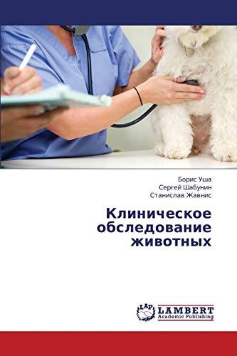 Klinicheskoe Obsledovanie Zhivotnykh: Sergey Shabunin