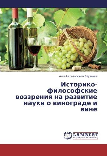 9783659454264: Istoriko-filosofskie vozzreniya na razvitie nauki o vinograde i vine (Russian Edition)