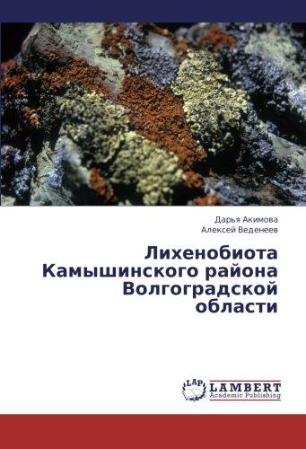Likhenobiota Kamyshinskogo rayona Volgogradskoy oblasti (Paperback) - Dar ya Akimova, Aleksey Vedeneev