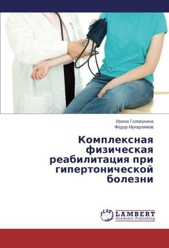 Komplexnaya fizicheskaya reabilitaciya pri gipertonicheskoj bolezni: Irina Golovunina