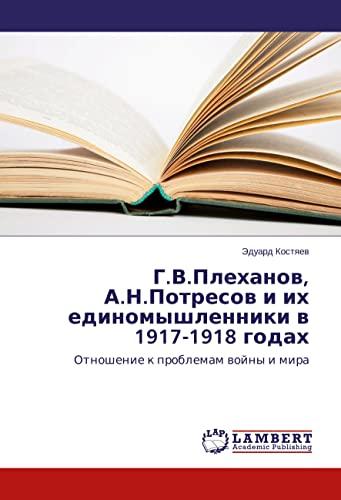 G.V.Plekhanov, A.N.Potresov i ikh edinomyshlenniki v 1917-1918: Eduard Kostyaev