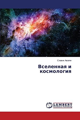 9783659466113: Vselennaya i kosmologiya (Russian Edition)