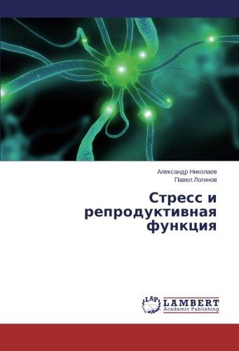 Stress i reproduktivnaya funktsiya (Paperback): Aleksandr Nikolaev, Pavel Loginov