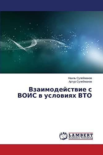 Vzaimodeystvie S Vois V Usloviyakh Vto: Artur Suleymanov