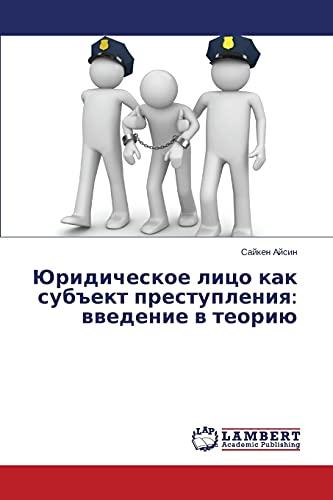 Yuridicheskoe Litso Kak Subekt Prestupleniya: Vvedenie V Teoriyu: Sayken Aysin