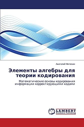 Elementy Algebry Dlya Teorii Kodirovaniya: Anatoliy Mityukhin