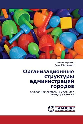 Organizatsionnye struktury administratsiy gorodov: Elena Starchenko