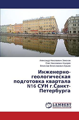 Inzhenerno-Geologicheskaya Podgotovka Kvartala N16 Sun G.Sankt-Peterburga: Aleksandr Nikolaevich ...