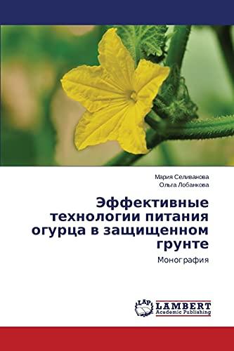 Effektivnye Tekhnologii Pitaniya Ogurtsa V Zashchishchennom Grunte: Mariya Selivanova