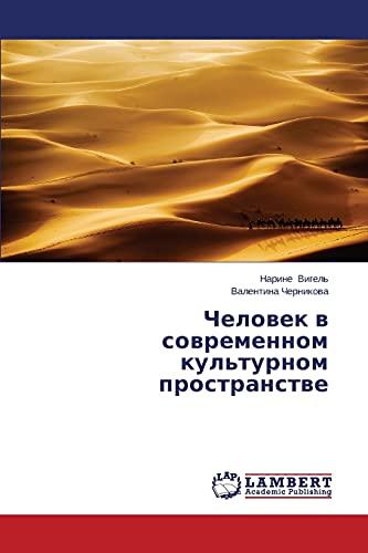 Chelovek v sovremennom kul'turnom prostranstve (Russian Edition): Narine Vigel'