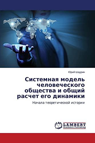 Sistemnaya Model Chelovecheskogo Obshchestva I Obshchiy Raschet Ego Dinamiki: Yuriy Shadrin