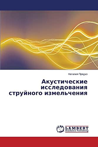9783659496394: Akusticheskie issledovaniya struynogo izmel'cheniya (Russian Edition)