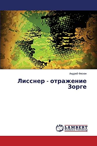 Lissner - Otrazhenie Zorge: Andrey Fesyun
