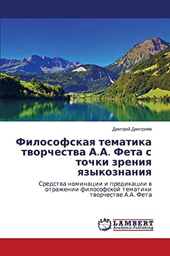 Filosofskaya Tematika Tvorchestva A.A. Feta S Tochki Zreniya Yazykoznaniya: Dmitriy Dmitriev