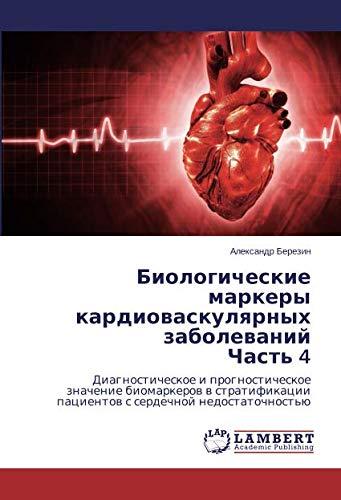 Biologicheskie markery kardiovaskulyarnyh zabolevanij Chast 4: Diagnosticheskoe i prognosticheskoe ...
