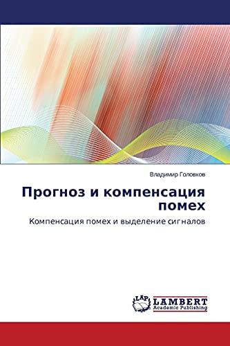 Prognoz I Kompensatsiya Pomekh: Vladimir Golovkov