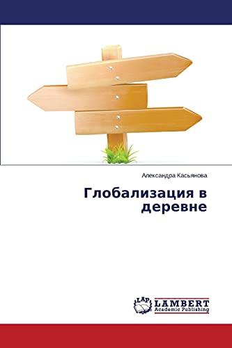 Globalizatsiya V Derevne: Aleksandra Kas'yanova