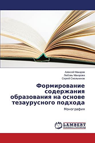 Formirovanie Soderzhaniya Obrazovaniya Na Osnove Tezaurusnogo Podkhoda: Makarov Aleksey, Smol