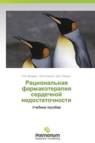 9783659600050: Ratsional'naya farmakoterapiya serdechnoy nedostatochnosti: Uchebnoe posobie (Russian Edition)