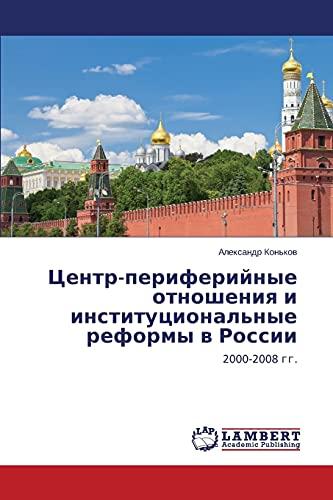 Centr-periferijnye otnosheniya i institucional'nye reformy v Rossii: Alexandr Kon'kov