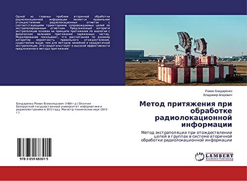 Metod prityazheniya pri obrabotke radiolokacionnoj informacii: Bondarenko, Roman /
