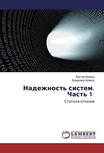 Nadezhnost' sistem. Chast' 1: Statika otkazov: Viktor Kravec; Vladimir