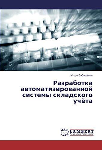 Razrabotka avtomatizirovannoj sistemy skladskogo uchjota (Paperback): Igor Vabishhevich