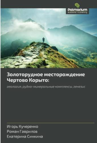 Zolotorudnoe mestorozhdenie Chertovo Koryto:: geologiya, rudno-mineral'nye komplexy, genezis (...