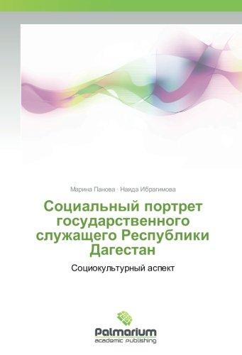 Social'nyj portret gosudarstvennogo sluzhashhego Respubliki Dagestan: Sociokul'turnyj ...