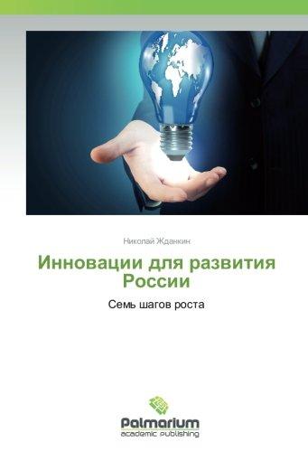 Innovacii dlya razvitiya Rossii: Sem' shagov rosta (Paperback): Nikolaj Zhdankin