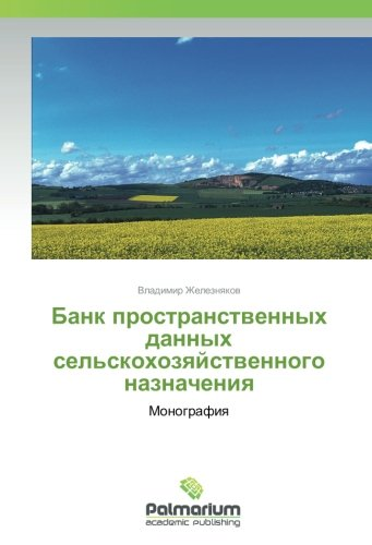 Bank prostranstvennyh dannyh sel'skohozyajstvennogo naznacheniya: Monografiya (Paperback): ...