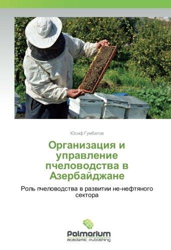 Organizaciya i upravlenie pchelovodstva v Azerbajdzhane: Jusif Gumbatov