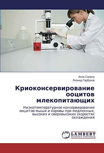 Kriokonservirovanie oocitov mlekopitajushhih: Nizkotemperaturnoe konservirovanie oocitov myshi: Alla Salina, Leonid