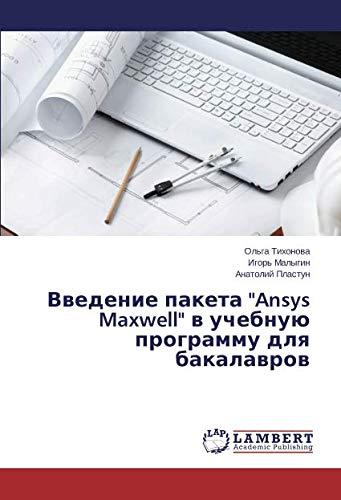 Vvedenie paketa Ansys Maxwell v uchebnuju programmu dlya bakalavrov (Paperback): Ol ga Tihonova, ...